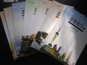 高中思想政治课本 全套6册