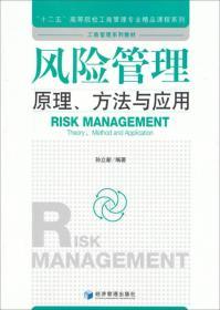 正版风险管理原理.方法与应用孙立新经济管理出版社9787509632598