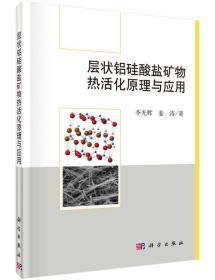 层状铝硅酸盐矿物热活化原理与应用