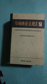 劳动政策法规汇编  1981年版