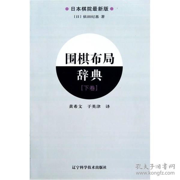 围棋布局辞典[ 日本棋院最新版 下卷]
