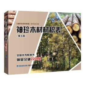 袖珍木材材积表(第七版)