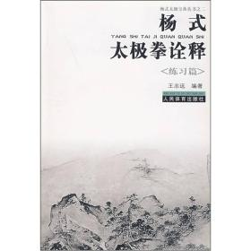 杨式太极拳诠释(练习篇)