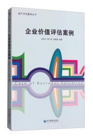 资产评估案例丛书:企业价值评估案例