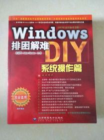 Windows 排困解难 DIY 系统操作篇(附光盘)