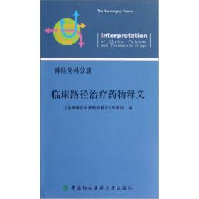 临床路径治疗药物释义(神经外科分册)