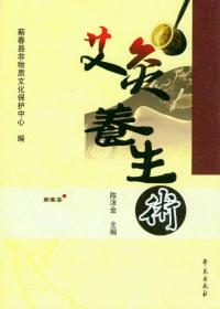 正版 艾灸养生术 陈沫金 学苑出版社
