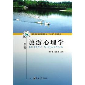 二手旅游心理学李广春张宏慧郑州大学出版社9787564507077