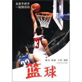 名家手把手一起做运动:篮球