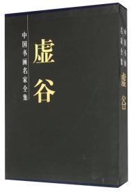 虚谷(上下)(精)/中国书画名家全集