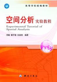 空间分析实验教程