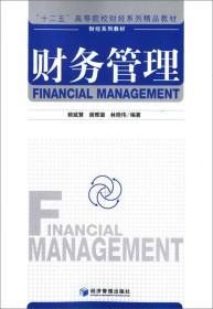 """财务管理/""""十二五""""高等院校财经系列精品教材·财经系列教材"""