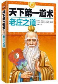 天下第一道术:老庄之道  慧钰著  厦门大学出版社正版