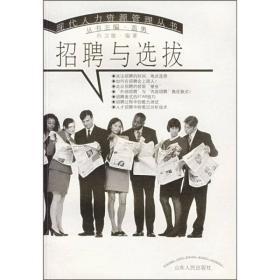 现代人力资源管理丛书:招聘与选拔