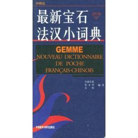 最新宝石法汉小词典