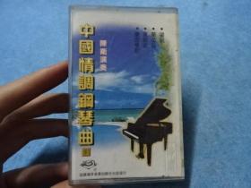 磁带:中国情调钢琴曲1