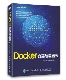 Docker容器与容器云