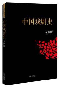中国戏剧史