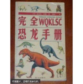 完全WQKLSC恐龙手册