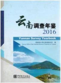 云南调查年鉴2016 附光盘
