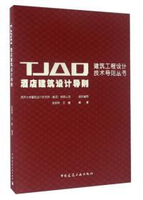 酒店建筑設計原則  本書編委會  中國建筑工業出版社  9787112183159