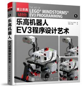 正版】乐高机器人EV3程序设计教程