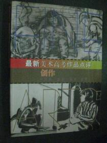 最新美术高考作品点评.创作.中国画/油画/版画/雕塑