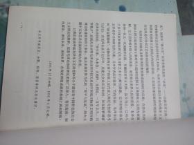 《音以律文 意与境浑--浅析毛泽东诗词的民族风格》---学者论文稿