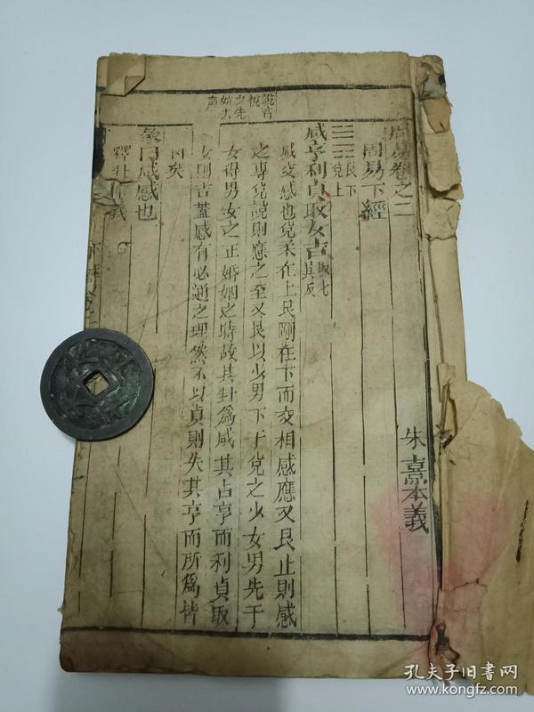 清代木刻本---16开大开本--朱熹本义《周易卷二 下经》 线装本---书品如图   --内容完整