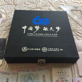 中国航天事业60周年纪念银章999银120克 有收藏鉴定证书发票