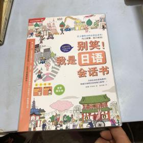别笑!我是日语会话书【含光盘+迷你手册】