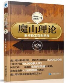 魔山理论:股市稳定获利原理.第二版