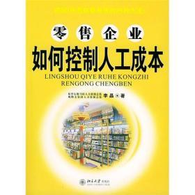 满29包邮 零售企业如何控制人工成本——时代光华培训书系 李晶 北京大学