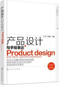 二手产品设计与手绘表达兰图彭艳芳化学工业出版社9787122258311