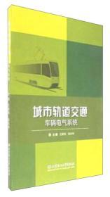 城市轨道交通车辆电气系统