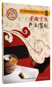 争奇斗艳的世界非物质文化遗产:安徽宣纸书法-篆刻(彩图版)