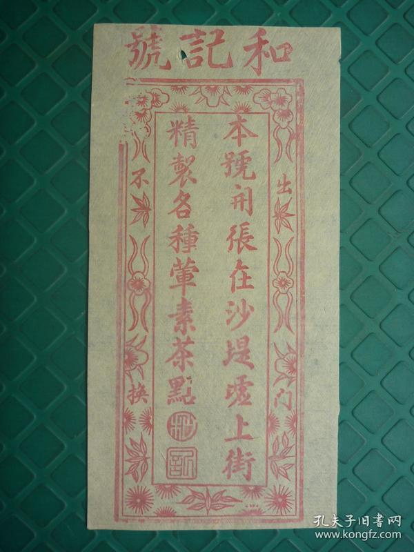 茶食文化资料*民国时期木刻和记号铺*《精制各种荤素茶点》*原始广告1张*稀见!