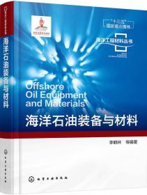 海洋石油装备与材料