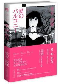 爱的阳台:1982~2011荒木经惟 阳台写真集