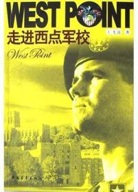 走进西点军校王飞凌中国青年出版社9787500653271