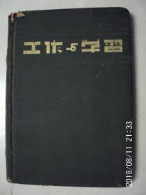 1951年 工作与日记 硬精装 写满外语  主席彩色照片与语录 后有一张1951年日历 按图发货 严者勿拍售后不退 谢谢理解!
