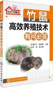 竹鼠高效养殖技术有问必答