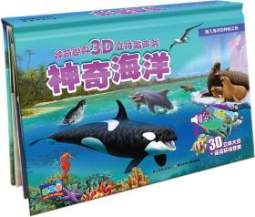 神奇世界3D立体发声书:神奇海洋