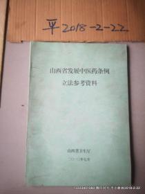 山西省发展中医药条例立法参考资料