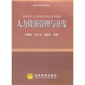 人力资源管理与开发 赵曙明 9787040261660