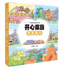 王晓明经典漫画书系:开心菜园·梦里跳伞
