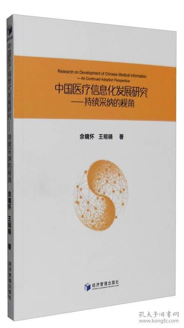 中国医疗信息化发展研究——持续采纳的视角