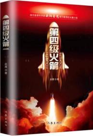 第四级火箭