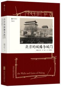 汗青堂丛书008-北京的城墙与城门