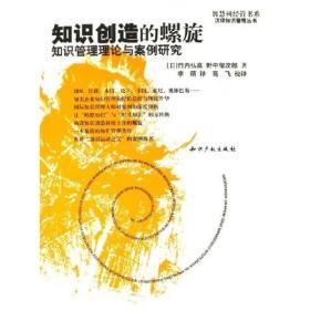 知识创造的螺旋:知识管理理论与案例研究